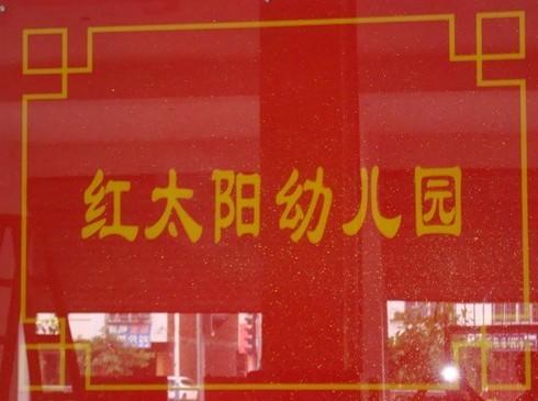 徐州红太阳幼儿园相册