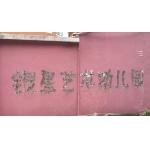 上海市浦东新区银星艺术幼儿园相册