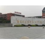 福建船政交通职业技术学院