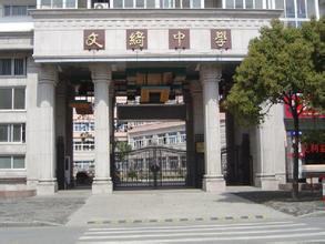上海市民办文绮中学相册