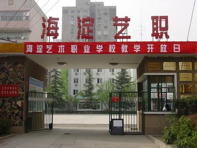 北京海淀区艺术职业学校相册