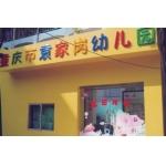 重庆市袁家岗幼儿园