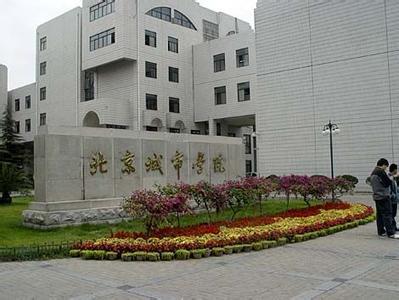 北京市城市建设学校相册