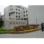 北京市城市建设学校