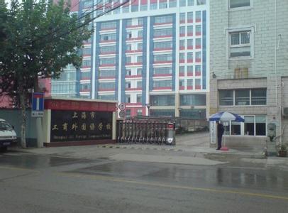 上海市工商外国语学校相册