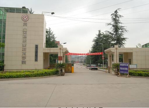 贵州交通职业技术学院相册