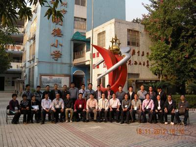 广州市番禺区市桥实验小学相册