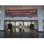 北京金隅科技学校(原北京建材工业校)