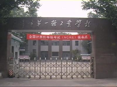 天津市第一轻工业学校学校简介 我要搜学网