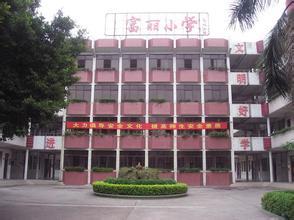 广州市番禺区富丽小学相册