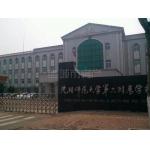 沈阳师范大学第二附属学校(沈师二校)相册