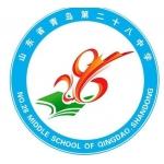 青岛市第二十八中学相册