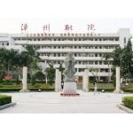 漳州职业技术学院相册