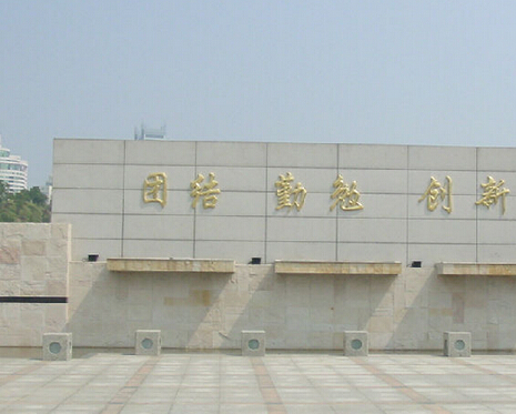 温州市绣山中学相册
