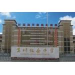 珠海市香洲区九洲小学相册