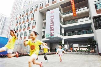 重庆市九龙坡区火炬小学相册