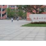 长沙市青竹湖湘一外国语学校