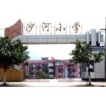 重庆市万州区沙河小学