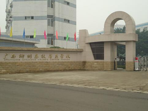 广西柳州畜牧兽医学校相册