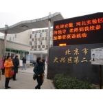 北京市大兴区第二小学(大兴二小)