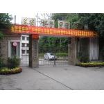 重庆电厂中学