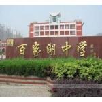 南京百家湖中学