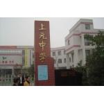 南京市上元中学