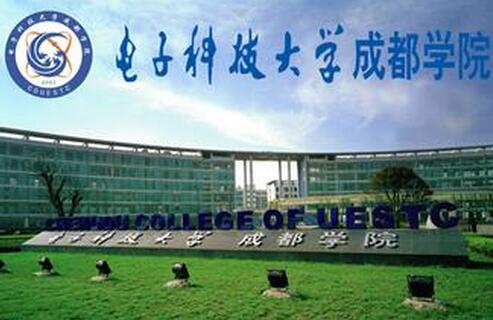 电子科技大学成都学院照片5
