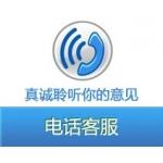 香港快运航空客服电话是多少相册