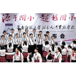 华南师范大学附属天河实验学校相册