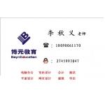 乐山博元教育
