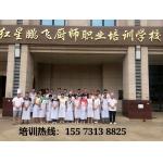 红星鹏飞厨师职业学校