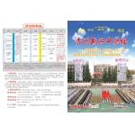 贵州新兴中等职业学校相册