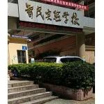 深圳智民实验学校相册