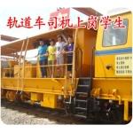 成都铁路学校招生信息网相册