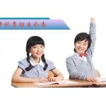 成都嘉祥外国语学校北城分校