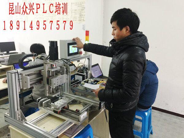 昆山众兴电工PLC编程工业自动化专业培训相册