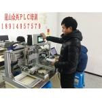 昆山众兴电工PLC编程工业自动化专业培训
