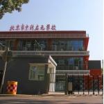 北京中科启元学校相册