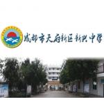 成都市天府新区新兴中学相册