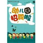 揭阳市三立幼儿园