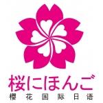 福州樱花国际日语学校相册