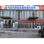 北京市朝阳区海萨培训学校相册