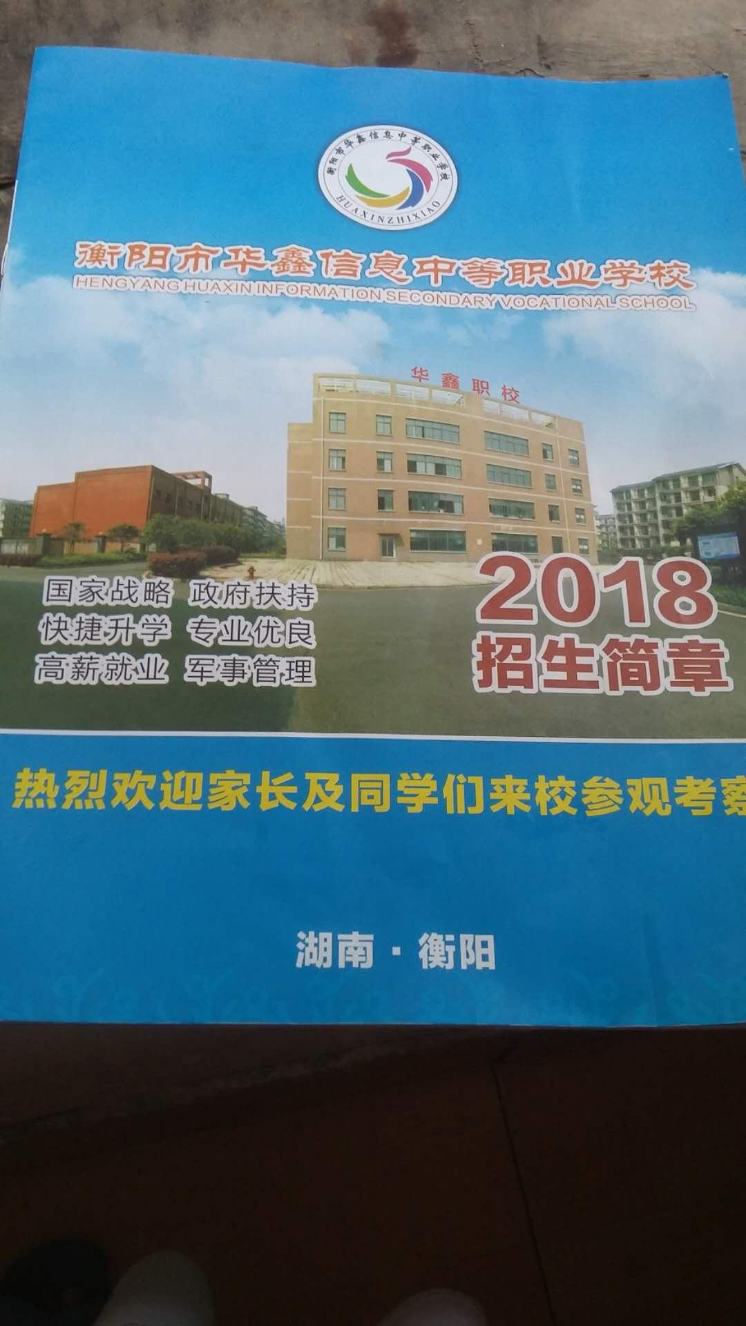 衡阳市华鑫信息中等职业学校相册