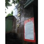 重庆海棠溪小学相册