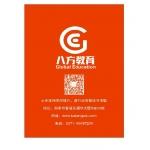 河南八方教育信息咨询有限公司相册