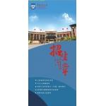 华南师范大学附属清城小学相册
