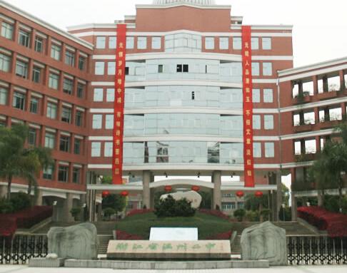 温州第二高级中学(温州二高)相册