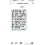 广东省河源市紫金县中山高级中学一卡通乱收费