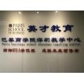 深圳英才教育暨巴黎商学院国际MBA中心相册